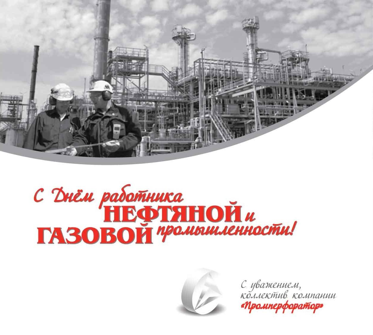 Прикольные открытки с Днем Нефтяника 2018 ПОЗДРАВЛЕНИЯ 40