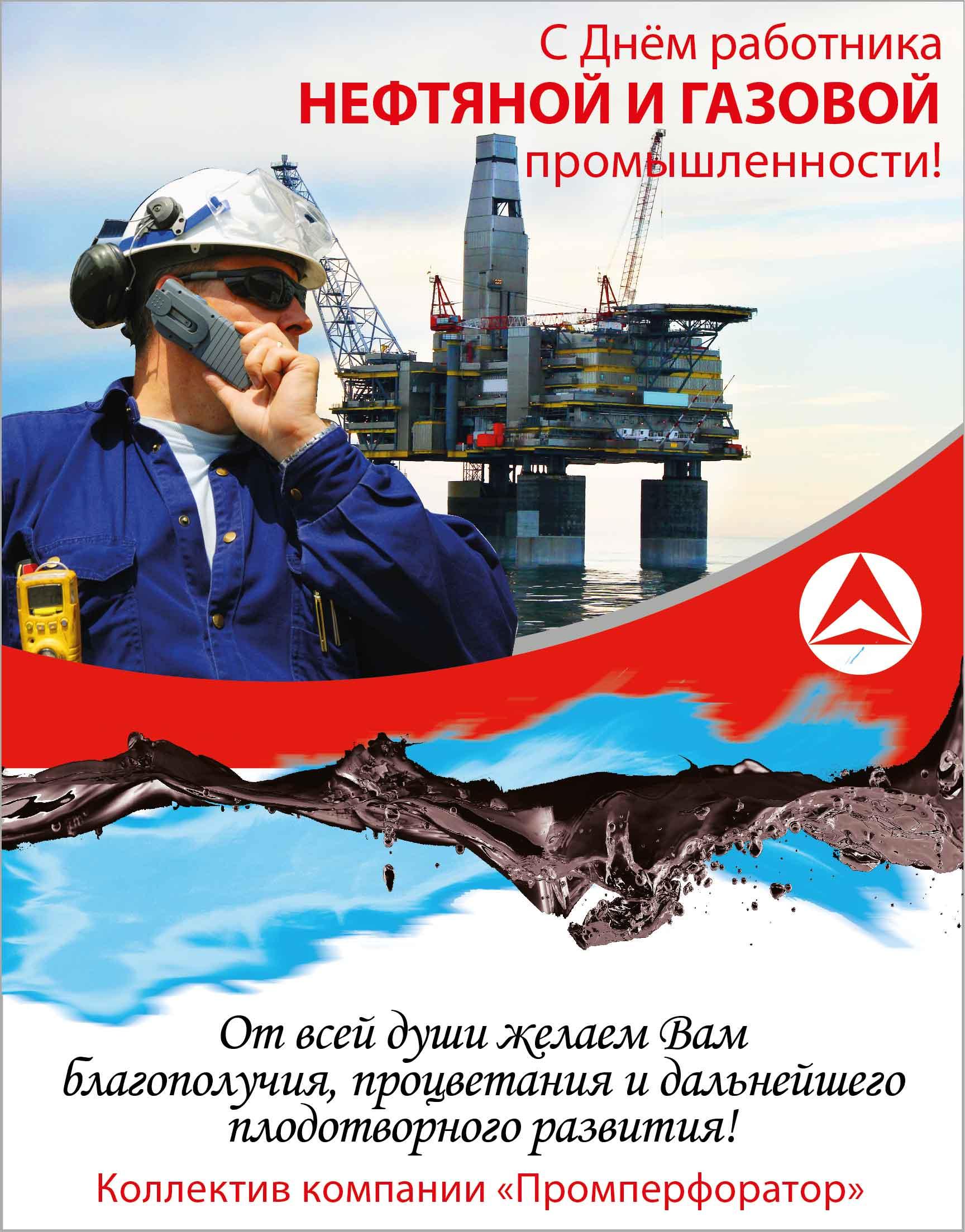 Поздравление коллектива с днем газовой промышленности 64
