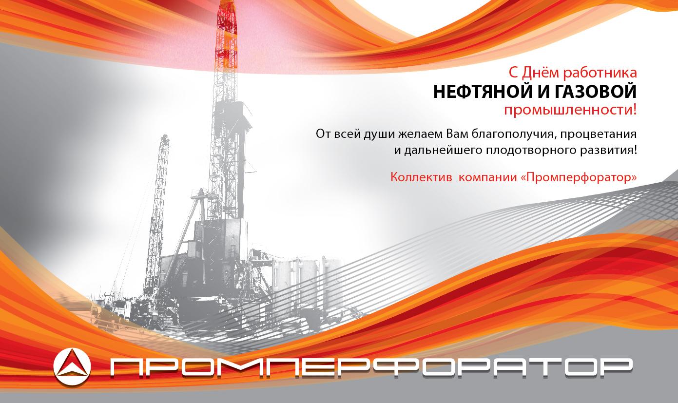 Открытка нефтегазовой промышленности